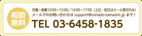 相談無料:たましい.JPへ お気軽にお電話ください(年中無休:AM9:00~PM7:00)メールでのお問い合わせはsupport@oshado-tamashii.jp まで!TEL 054-281-8595