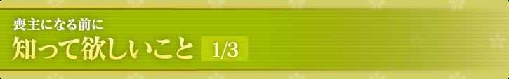 喪主になる前に知って欲しいこと 1/3