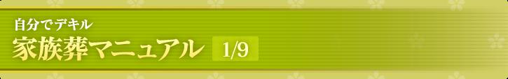 自分でデキル 家族葬マニュアル 1/9