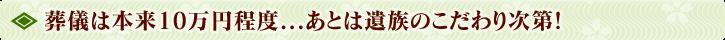 葬儀は本来10万円程度…あとは遺族のこだわり次第!