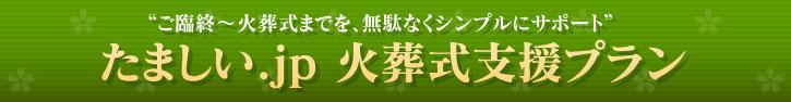 """""""ご臨終~火葬式までを、無駄なくシンプルにサポート""""たましい.jp 火葬式支援プラン"""
