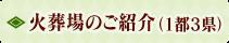 火葬場のご紹介(1都3県)